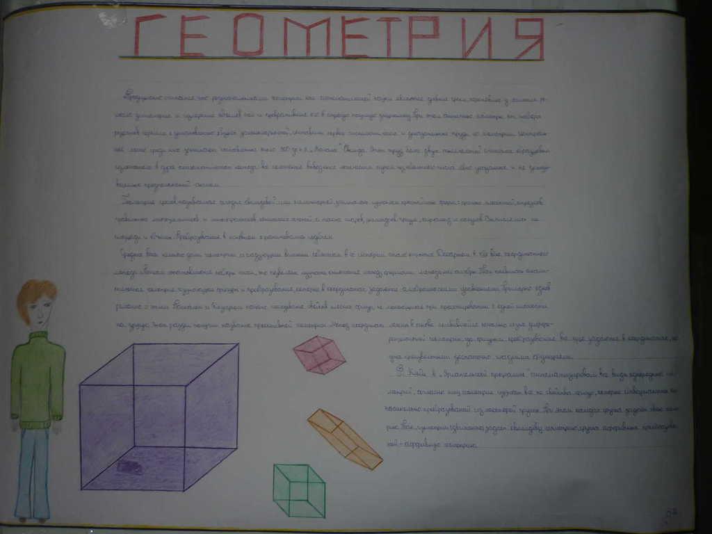 Плакат на математику своими руками